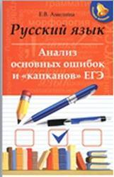 Русский язык, Анализ основных ошибок и капканов ЕГЭ, Амелина Е.В., 2015