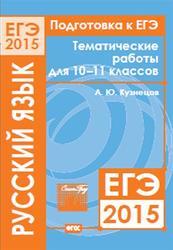 Подготовка к ЕГЭ в 2015 году, Русский язык, Тематические работы для 10-11 классов, Кузнецов А.Ю., 2015
