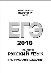 ЕГЭ 2016, Русский язык, 9 класс, Тренировочные задания, Маслова И.Б.