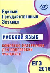 ЕГЭ, Русский язык, Комплекс материалов, Драбкина С.В., Субботин Д.И., 2016