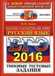 ЕГЭ 2016, Русский язык, Типовые тестовые задания, Лещинер В.Р.