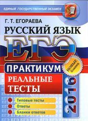 ЕГЭ 2016, Русский язык, Практикум, Егораева Г.Т.
