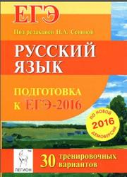 Русский язык, Подготовка к ЕГЭ 2016, 30 тренировочных вариантов по демоверсии, Сенина Н.А., 2015