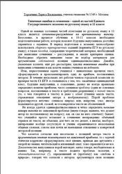 ЕГЭ, Русский язык, 11 класс, Типичные ошибки в сочинении, Торопчина Л.В.