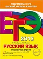 ЕГЭ 2013, Русский язык, Тренировочные задания, Цыбулько И.П., Львова С.И., 2012