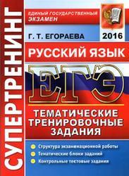 ЕГЭ 2016, Русский язык, Тематические тренировочные задания, Егораева Г.Т.