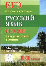 Русский язык, ЕГЭ 2016, Тематический тренинг, Модели сочинений, 10-11 класс, Сенина Н.А., Гармаш С.В., 2015