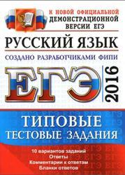 ЕГЭ 2016, Русский язык, Типовые тестовые задания, Васильевых И.П., Гостева Ю.Н.