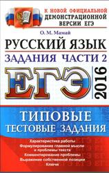 ЕГЭ, Русский язык, Типовые тестовые задания, Подготовка к выполнению части 2, Мамай О.М., 2016