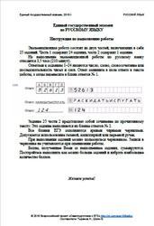 ЕГЭ 2016, Русский язык, Тренировочные варианты 1-15