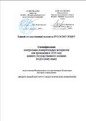 ЕГЭ 2016, Русский язык, 11 класс, Спецификация, Кодификатор