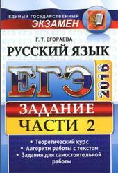 ЕГЭ, Русский язык, Задание части 2, Универсальные материалы с методическими рекомендациями, решениями и ответами, Егораева Г.Т., 2016