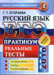 ЕГЭ 2016, Русский язык, Практикум по выполнению типовых тестовых заданий, Егораева Г.Т.