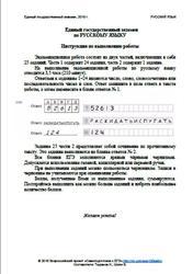 ЕГЭ 2016, Русский язык, Тренировочный вариант №1-17