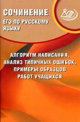 ЕГЭ по русскому языку, Сочинение, Драбкина С.В., Субботин Д.И., 2016