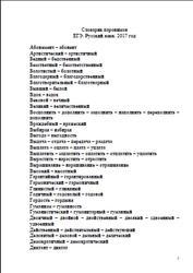 ЕГЭ 2017, Русский язык, Словарик паронимов