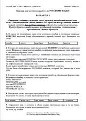 ЕГЭ 2016, Русский язык, 11 класс, 11 класс ВСОШ, 12 класс ВСОШ, Краевая диагностическая pабота №1