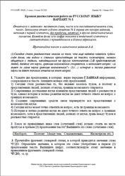 ЕГЭ 2016, Русский язык, 11 класс, 12 класс ВСОШ, Краевая диагностическая pабота №2