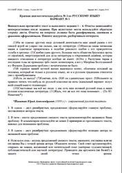 ЕГЭ 2016, Русский язык, 11 класс, 12 класс ВСОШ, Краевая диагностическая pабота №3