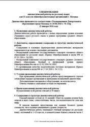 ЕГЭ 2016, Русский язык, 11 класс, Диагностическая работа, Спецификация