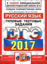 ЕГЭ 2017, Русский язык, Типовые тестовые задания, Васильевых И.П., Гостева Ю.Н.