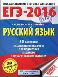 ЕГЭ 2016, Русский язык, 50 вариантов, Бисеров А.Ю., Текучёва И.В., 2016