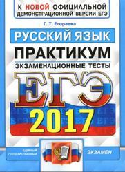 ЕГЭ 2017, Русский язык, Экзаменационные тесты, Практикум, Егораева Г.Т.
