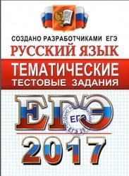 ЕГЭ 2017, Русский язык, Тематические тестовые задания, Гостева Ю.Н., Львов В.В.
