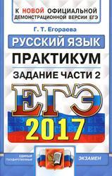 ЕГЭ, Практикум по русскому языку, Подготовка к выполнению части 2, Егораева Г.Т., 2017