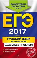 ЕГЭ 2017, русский язык без репетитора, сдаем без проблем, Голуб И.Б., 2016