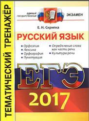 ЕГЭ 2017, Русский язык, Тематический тренажёр, Скрипка Е.Н.