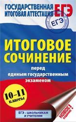 Итоговое сочинение перед единым государственным экзаменом, 10-11 класс, Миронова Н.А., 2016
