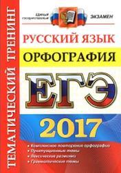 ЕГЭ, Русский язык, Тематический тренинг, Орфография, Белова Е.А., 2017