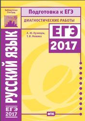 Русский язык, Подготовка к ЕГЭ, Диагностические работы, Кузнецов А.Ю., Межина Т.В., 2017