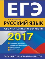 ЕГЭ 2017, Русский язык, Алгоритм написания сочинения, Михайлова Е.В., 2016