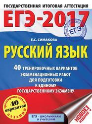ЕГЭ, Русский язык, 40 тренировочных вариантов экзаменационных работ, Симакова Е.С., 2016
