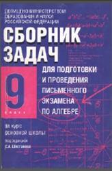 Сборник задач шестаков решение решение задачи на переменный ток по физике