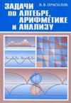 Задачи по алгебре арифметике и анализу - Прасолов В.В. - 2005