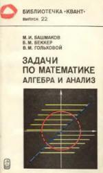 Задачи по математике - Алгебра и анализ - Башмаков М.И., Беккер Б.М., Гольховой В.М.