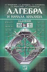 Алгебра и начала анализа - 10-11 класс - Задачник - Мордкович А.Г.