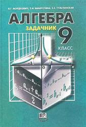 Алгебра - 9 класс - Задачник - Мордкович А.Г.
