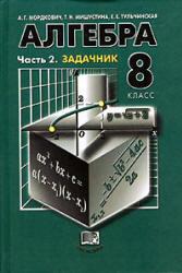 Алгебра - 8 класс - Задачник - Мордкович А.Г.