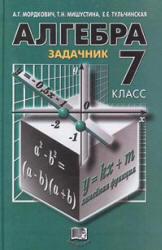 Алгебра - 7 класс - Задачник - Мордкович А.Г.