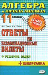 Алгебра и начала анализа - 11 класс - Ответы на экзаменационные билеты - Лаппо Л.Д., Попов М.А.