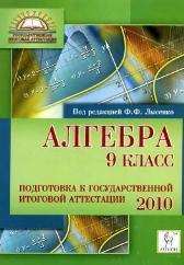 Алгебра - 9 класс - Подготовка к государственной итоговой аттестации 2010 - Лысенко Ф.Ф.