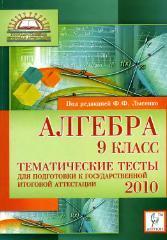 Алгебра - 9 класс - Тематические тесты для подготовки к ГИА-2010 - Лысенко Ф.Ф.