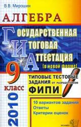 ГИА 2010 - Алгебра - 9 класс - Государственная итоговая аттестация - Типовые тестовые задания - Мирошин В.В.