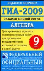 ГИА - 2009 - Экзамен в новой форме - Алгебра - 9 класс - Кузнецова Л.В, Суворова С.Б, Бунимович Е.А.