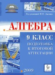 Алгебра - 9 класс - Подготовка к ГИА-2009 - Лысенко Ф.Ф.
