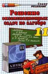 Решение экзаменационных задач по алгебре и началам анализа за 11 класс - Шестаков С.А.